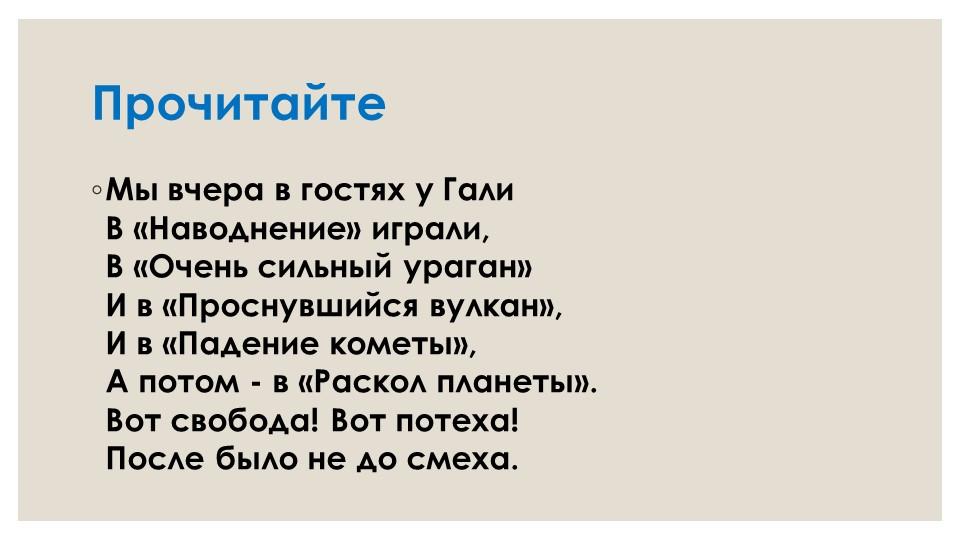 ПрочитайтеМы вчера в гостях у ГалиВ «Наводнение» играли,В «Очень сильный ур...