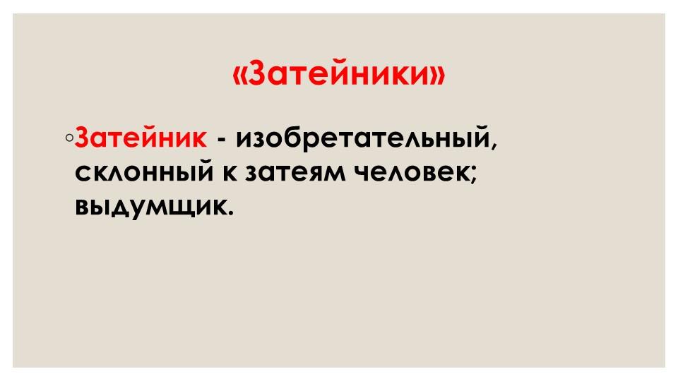«Затейники»Затейник - изобретательный, склонный к затеям человек; выдумщик.