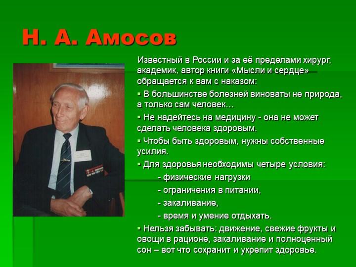 Н. А. АмосовИзвестный в России и за её пределами хирург, академик, автор книг...