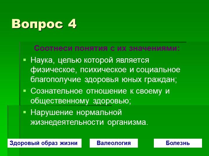 Вопрос 4Соотнеси понятия с их значениями:Наука, целью которой является физич...