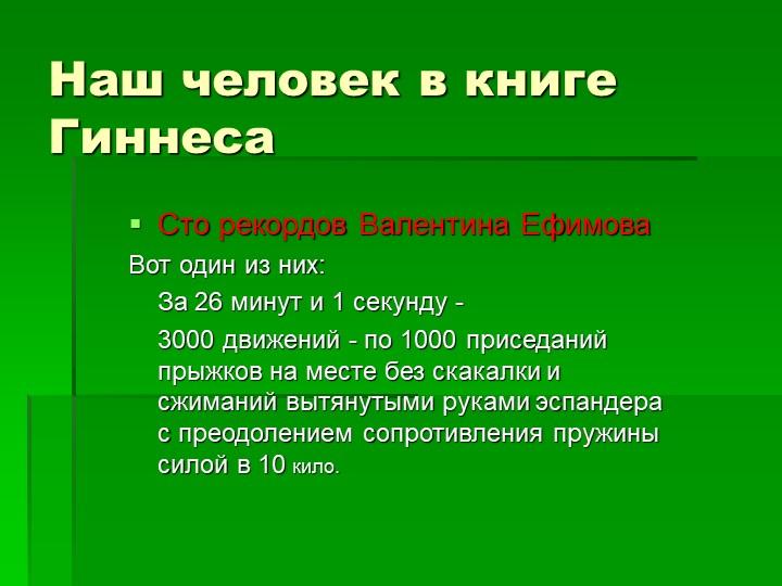 Наш человек в книге ГиннесаСто рекордов Валентина ЕфимоваВот один из них:...
