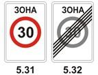 Знак зона скорости и ее конец
