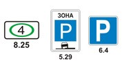 Табличка 8.25 плюс знаки Парковки