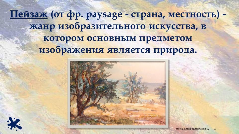 Пейзаж(от фр. paysage - страна, местность) - жанр изобразительного искусства...