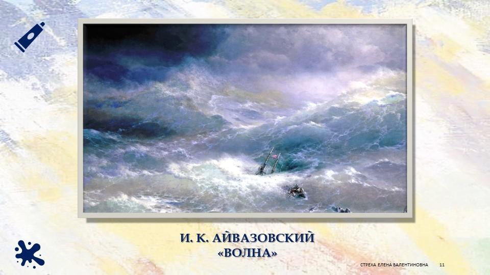 И. К. АЙВАЗОВСКИЙ«ВОЛНА»СТРЕХА ЕЛЕНА ВАЛЕНТИНОВНА11