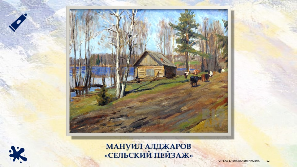 МАНУИЛ АЛДЖАРОВ«СЕЛЬСКИЙ ПЕЙЗАЖ»СТРЕХА ЕЛЕНА ВАЛЕНТИНОВНА12