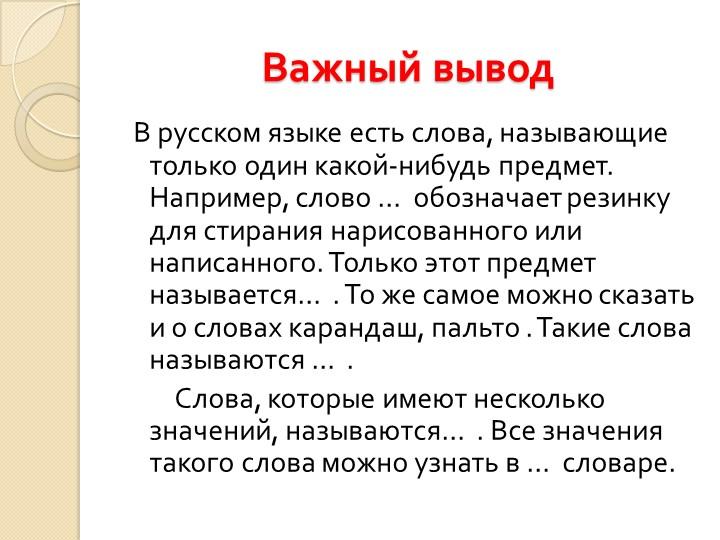 Важный вывод В русском языке есть слова, называющие только один какой-нибудь...