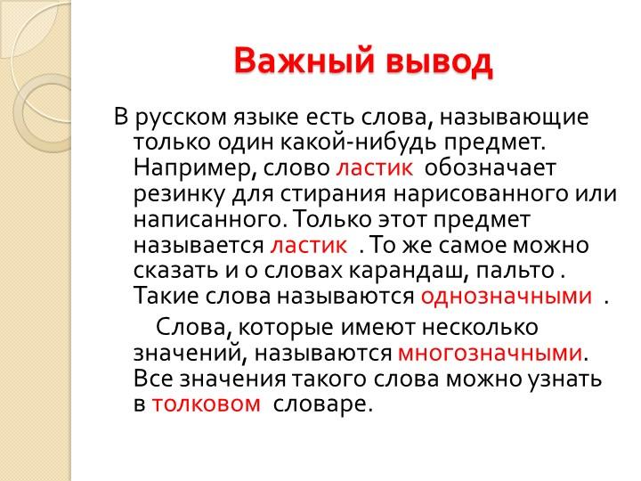 Важный выводВ русском языке есть слова, называющие только один какой-нибудь п...