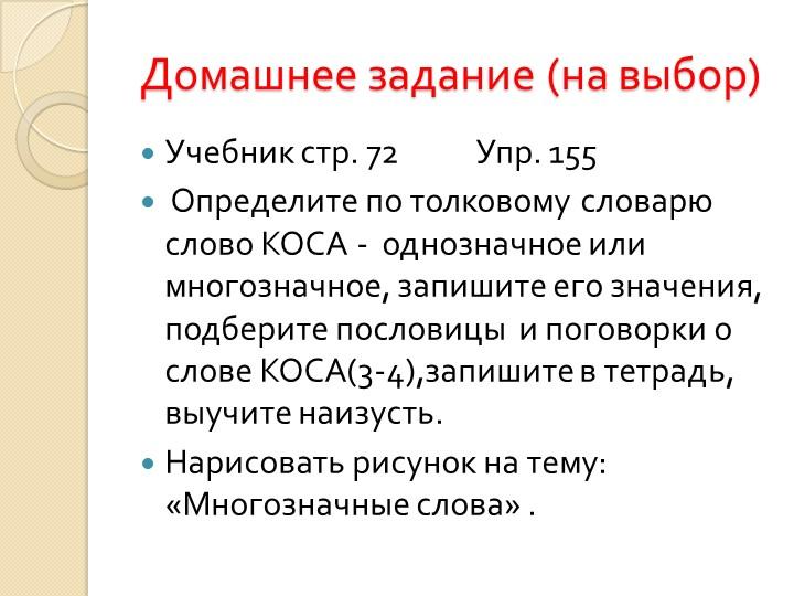 Домашнее задание (на выбор)Учебник стр. 72           Упр. 155 Определите по...