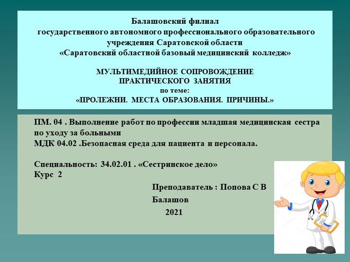 Балашовский филиал государственного автономного профессионального образовате...