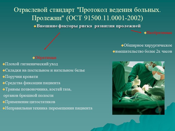 """Отраслевой стандарт """"Протокол ведения больных. Пролежни"""" (ОСТ 91500.11.0001-2..."""