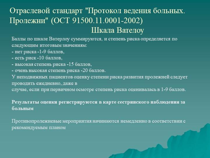"""Отраслевой стандарт """"Протокол ведения больных. Пролежни"""" (ОСТ 91500.11.0001-..."""