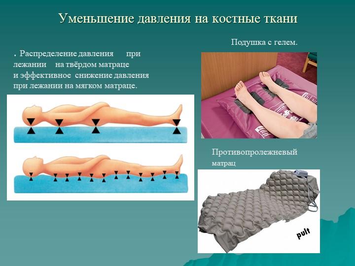 Уменьшение давления на костные тканиПодушка с гелем.   Противопролежневый мат...