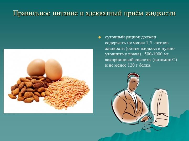 Правильное питание и адекватный приём жидкости суточный рацион должен содержа...