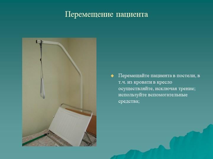 Перемещение пациентаПеремещайте пациента в постели, в т.ч. из кровати в кресл...