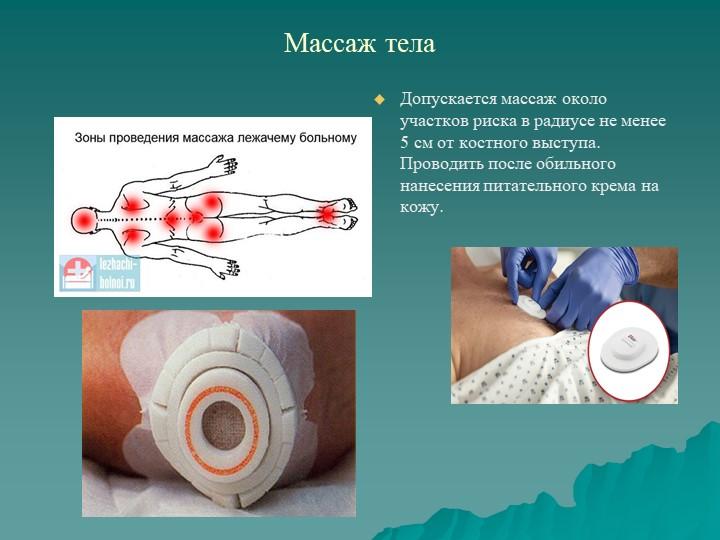 Массаж телаДопускается массаж около участков риска в радиусе не менее 5 см от...