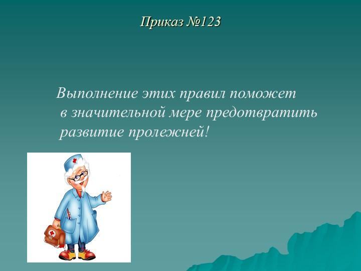 Приказ №123Выполнение этих правил поможет в значительной мере предотвратить...