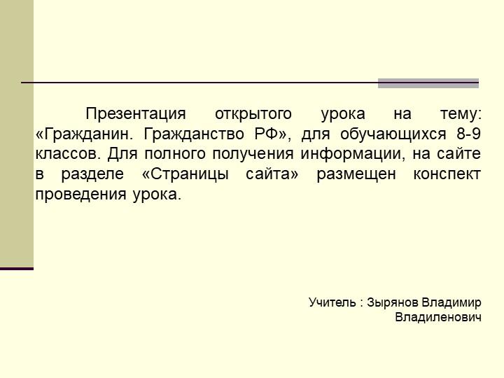 Презентация открытого урока на тему: «Гражданин. Гражданство РФ», для об...