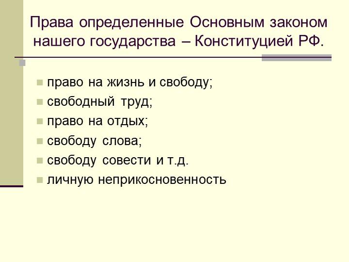 Права определенные Основным законом нашего государства – Конституцией РФ....