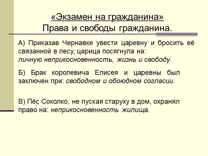 «Экзамен на гражданина»Права и свободы гражданина.А) Приказав Чернавке увест...