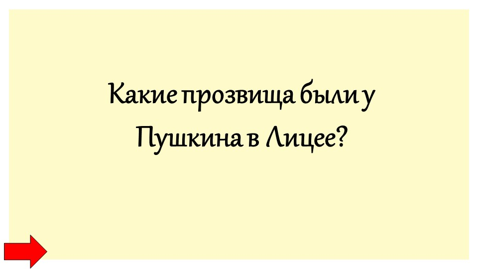 Какие прозвища были у Пушкина в Лицее?