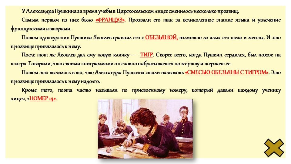 У Александра Пушкина за время учебы в Царскосельском лицее сменилось нескольк...