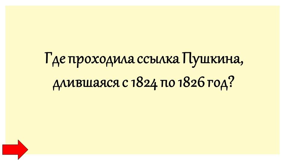 Где проходила ссылка Пушкина, длившаяся с 1824 по 1826 год?