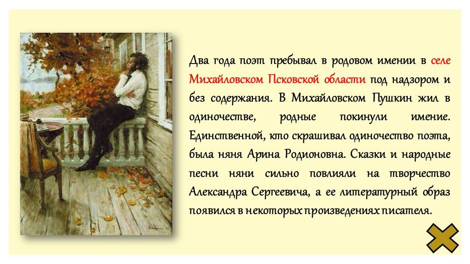 Два года поэт пребывал в родовом имении в селе Михайловском Псковской области...