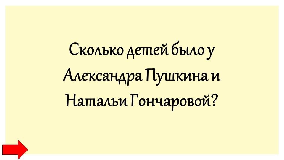 Сколько детей было у Александра Пушкина и Натальи Гончаровой?
