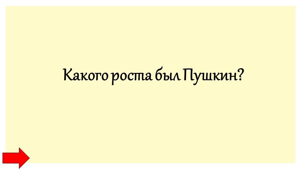 Какого роста был Пушкин?