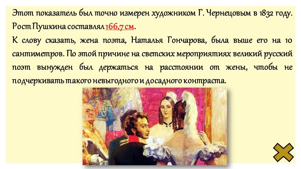 Этот показатель был точно измерен художником Г. Чернецовым в 1832 году. Рост...