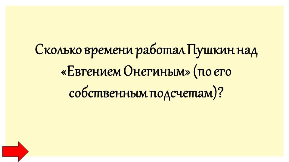 Сколько времени работал Пушкин над «Евгением Онегиным» (по его собственным по...