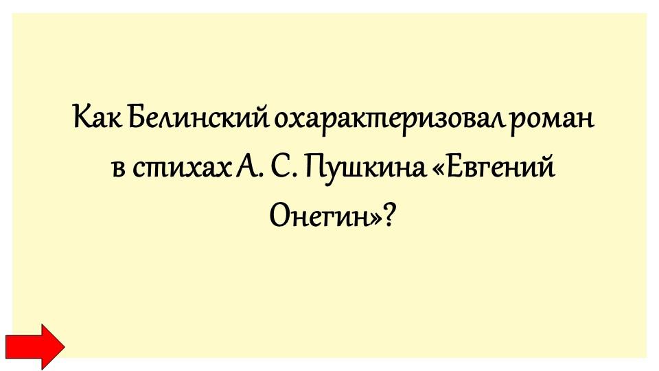 Как Белинский охарактеризовал роман в стихах А. С. Пушкина «Евгений Онегин»?