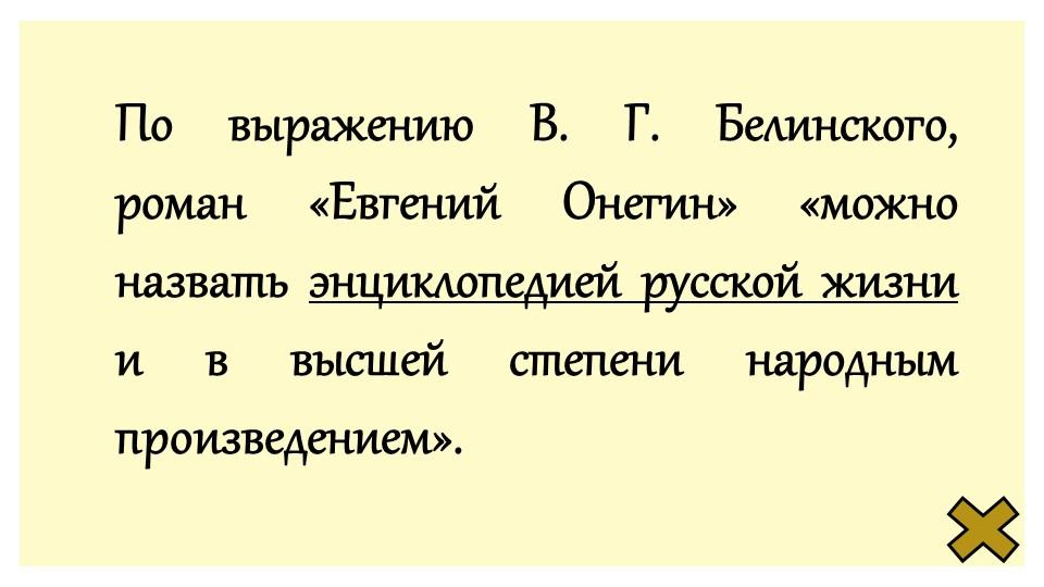 По выражению В. Г. Белинского, роман«Евгений Онегин» «можно назвать энциклоп...