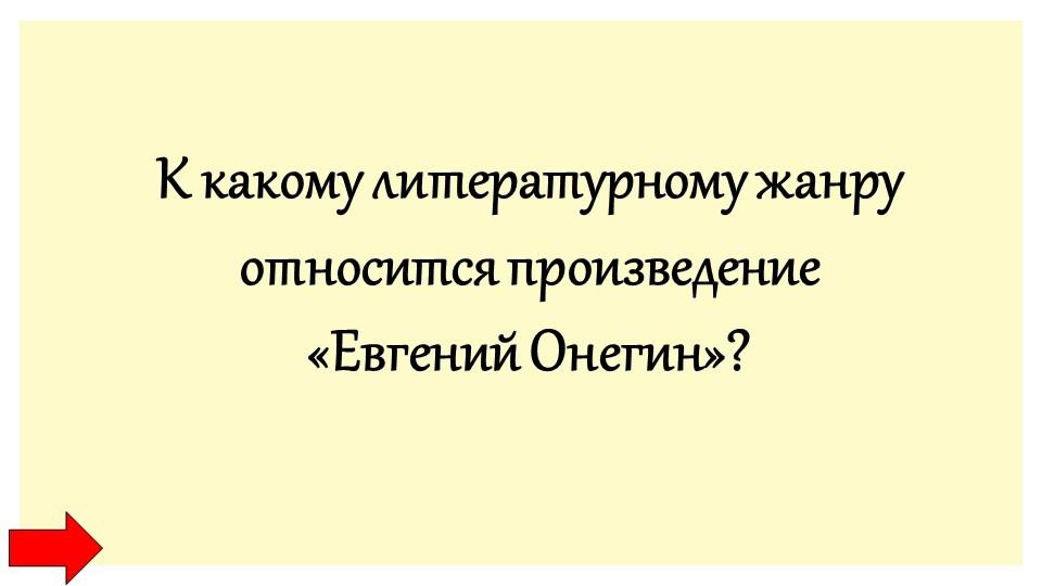 К какому литературному жанру относится произведение «Евгений Онегин»?