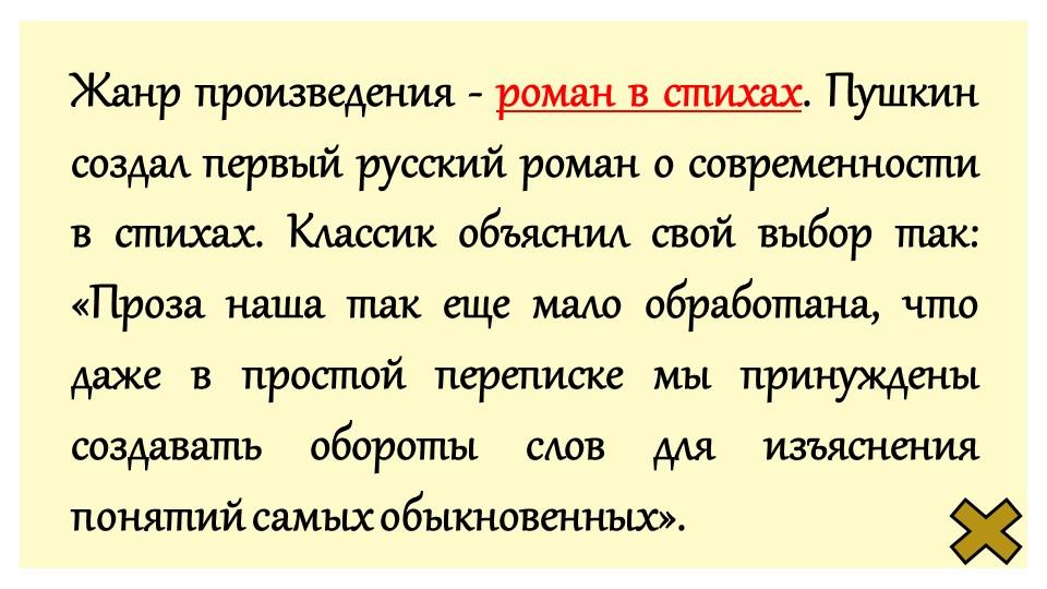 Жанр произведения - роман в стихах. Пушкин создал первый русский роман о совр...