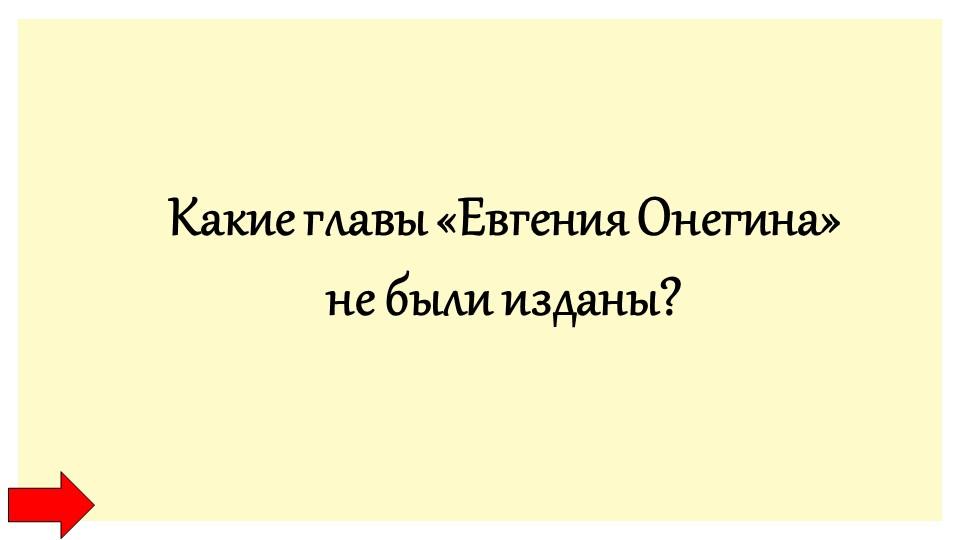 Какие главы «Евгения Онегина» не были изданы?