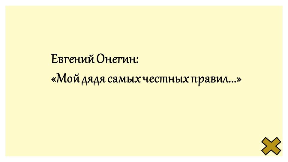 Евгений Онегин: «Мой дядя самых честных правил...»