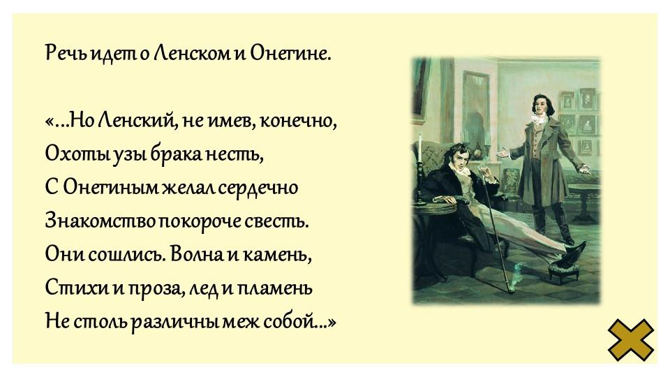 Речь идет о Ленском и Онегине.«...Но Ленский, не имев, конечно,Охоты узы б...