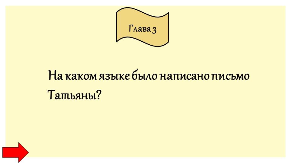 Глава 3   На каком языке было написано письмо Татьяны?