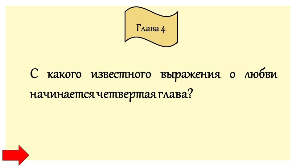Глава 4   С какого известного выражения о любви начинается четвертая глава?