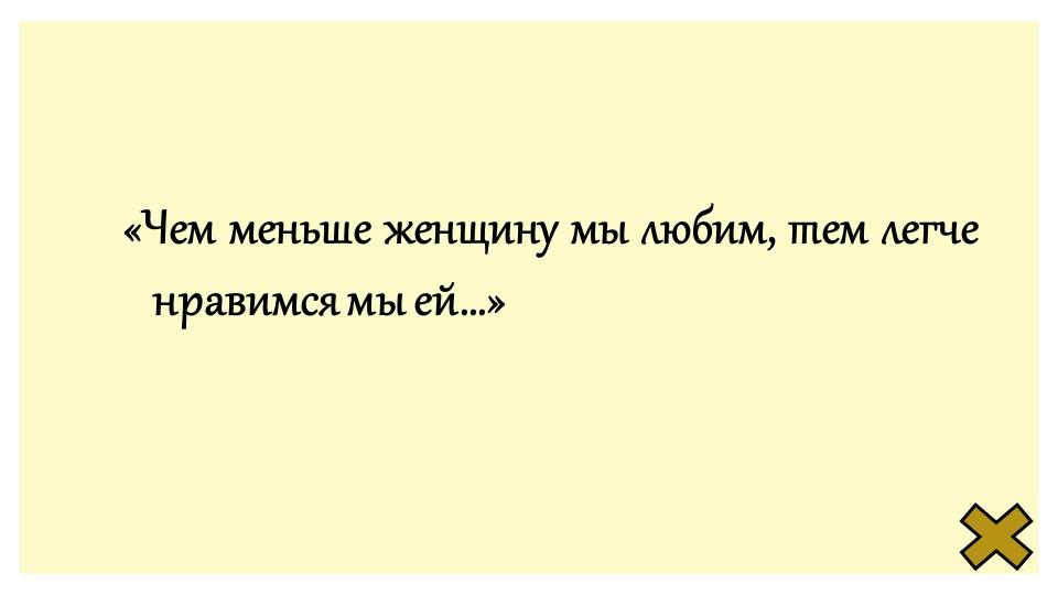«Чем меньше женщину мы любим, тем легче нравимся мы ей…»