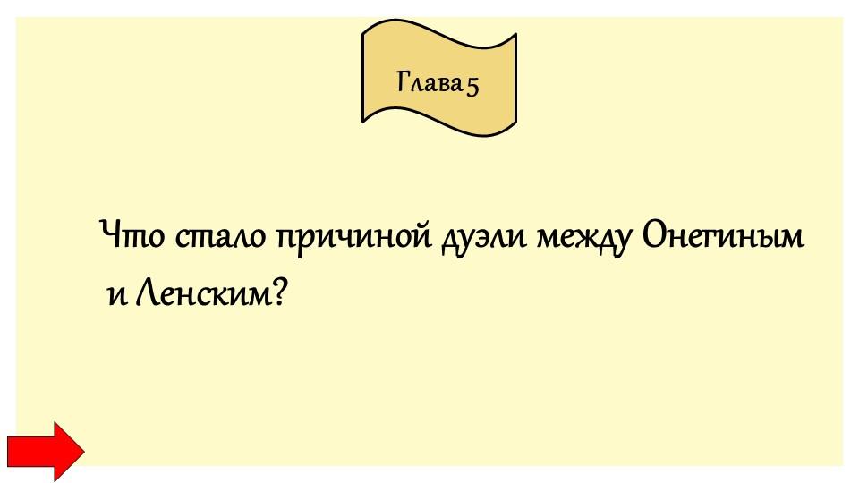 Глава 5  Что стало причиной дуэли между Онегиным и Ленским?
