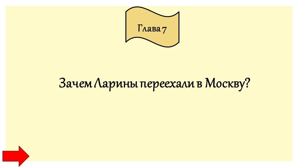 Глава 7Зачем Ларины переехали в Москву?