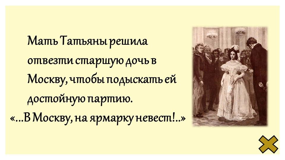 Мать Татьяны решила отвезти старшую дочь в Москву, чтобы подыскать ей достой...