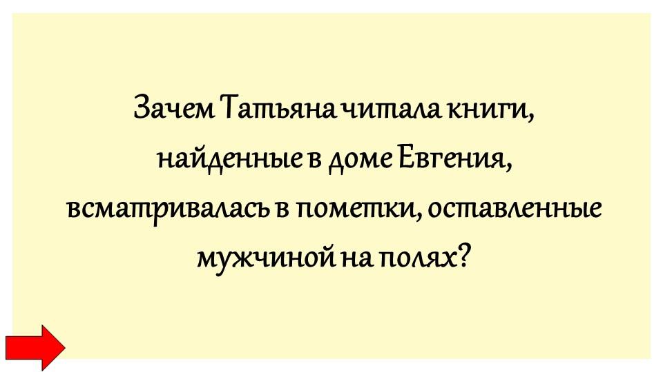 Зачем Татьяна читала книги, найденные в доме Евгения, всматривалась в пометки...