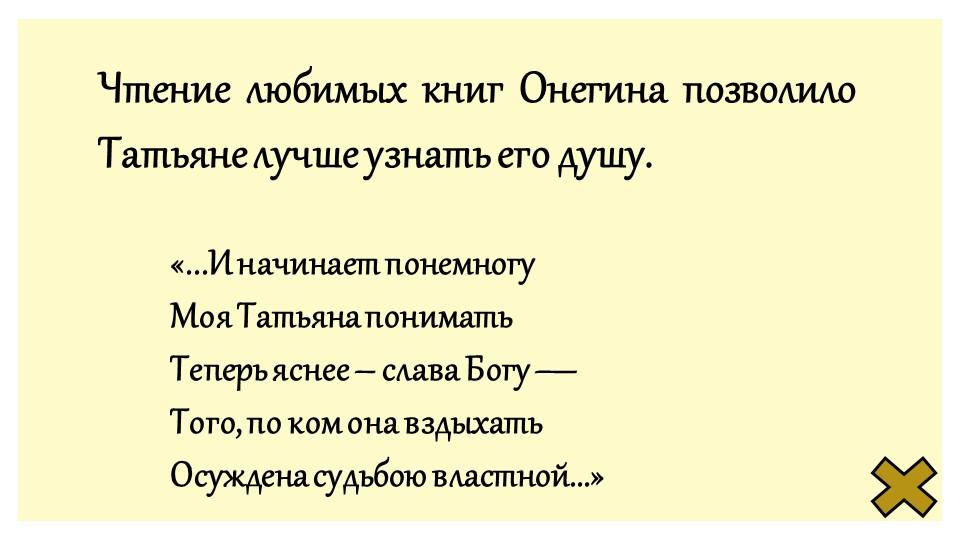 Чтение любимых книг Онегина позволило Татьяне лучше узнать его душу.«...И...