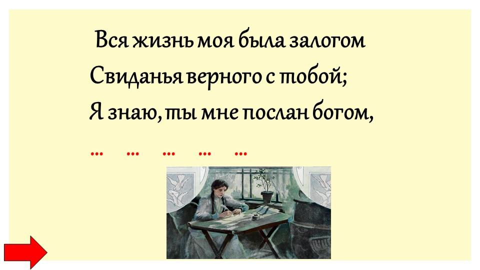 Вся жизнь моя была залогомСвиданья верного с тобой;Я знаю, ты мне послан б...