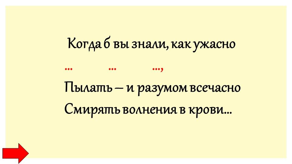 Когда б вы знали, как ужасно………,Пылать – и разумом всечасноСмирять во...