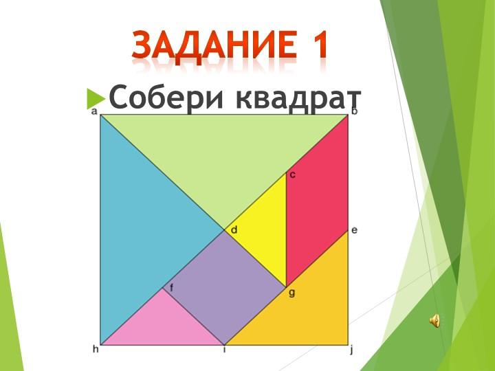 Собери квадратЗадание 1